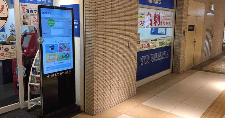 Smart Hospitality Solution indoor search kiosk